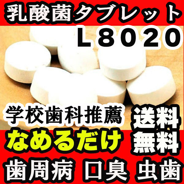 L8020乳酸菌入りタブレット